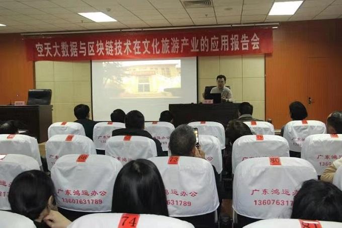 """南阳市科协举办""""空天大数据与区块链技术在文化旅游产业中的应用""""报告会"""