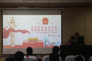 南阳市科协举办《民法典》知识讲座