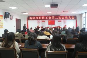 市科协召开工会第二次会员大会