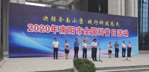 弘扬科学精神 普及科学知识 ——南阳市启动2020年全国科普日活动