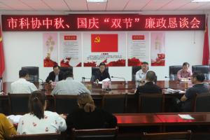 """市科协召开中秋、国庆""""双节""""廉政恳谈会"""