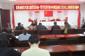 南阳市科协机关支部开展主题党日活动