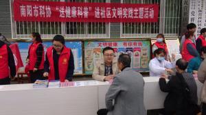 """南阳市科协开展""""送健康科普""""文明实践活动"""