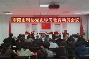南阳市科协召开党史学习教育动员会议