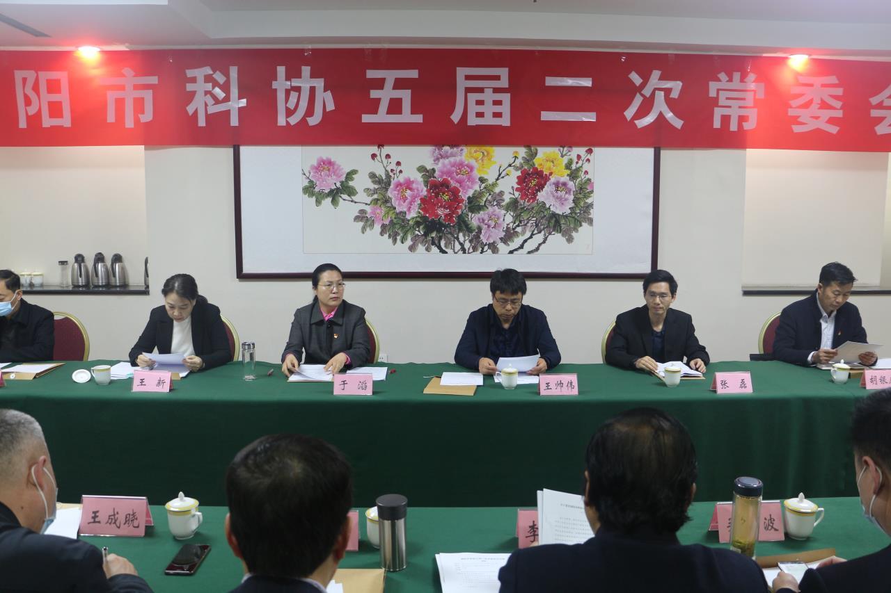 南阳市科协五届二次常委会议召开
