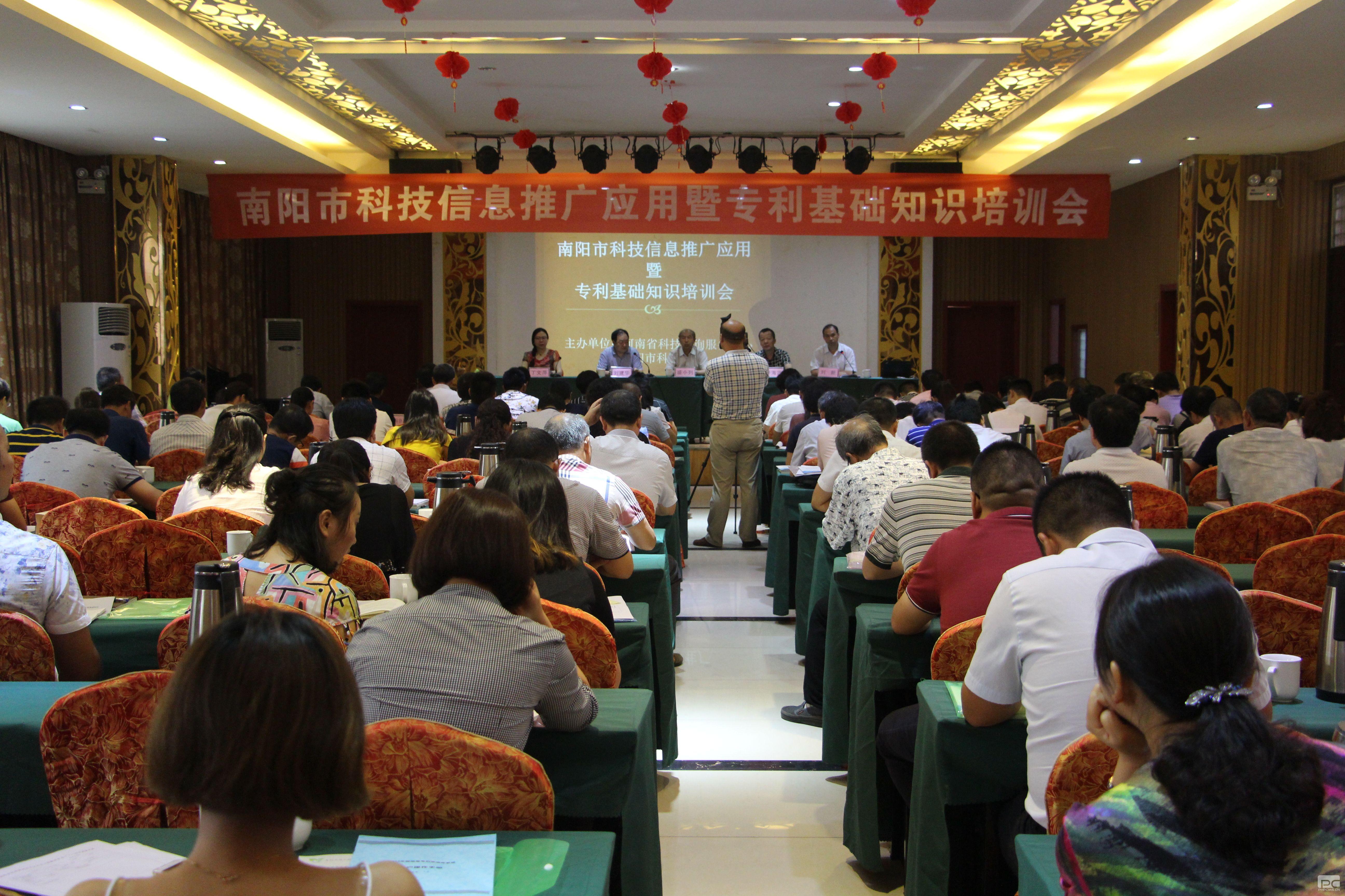 南阳市科协组织举办科技信息...