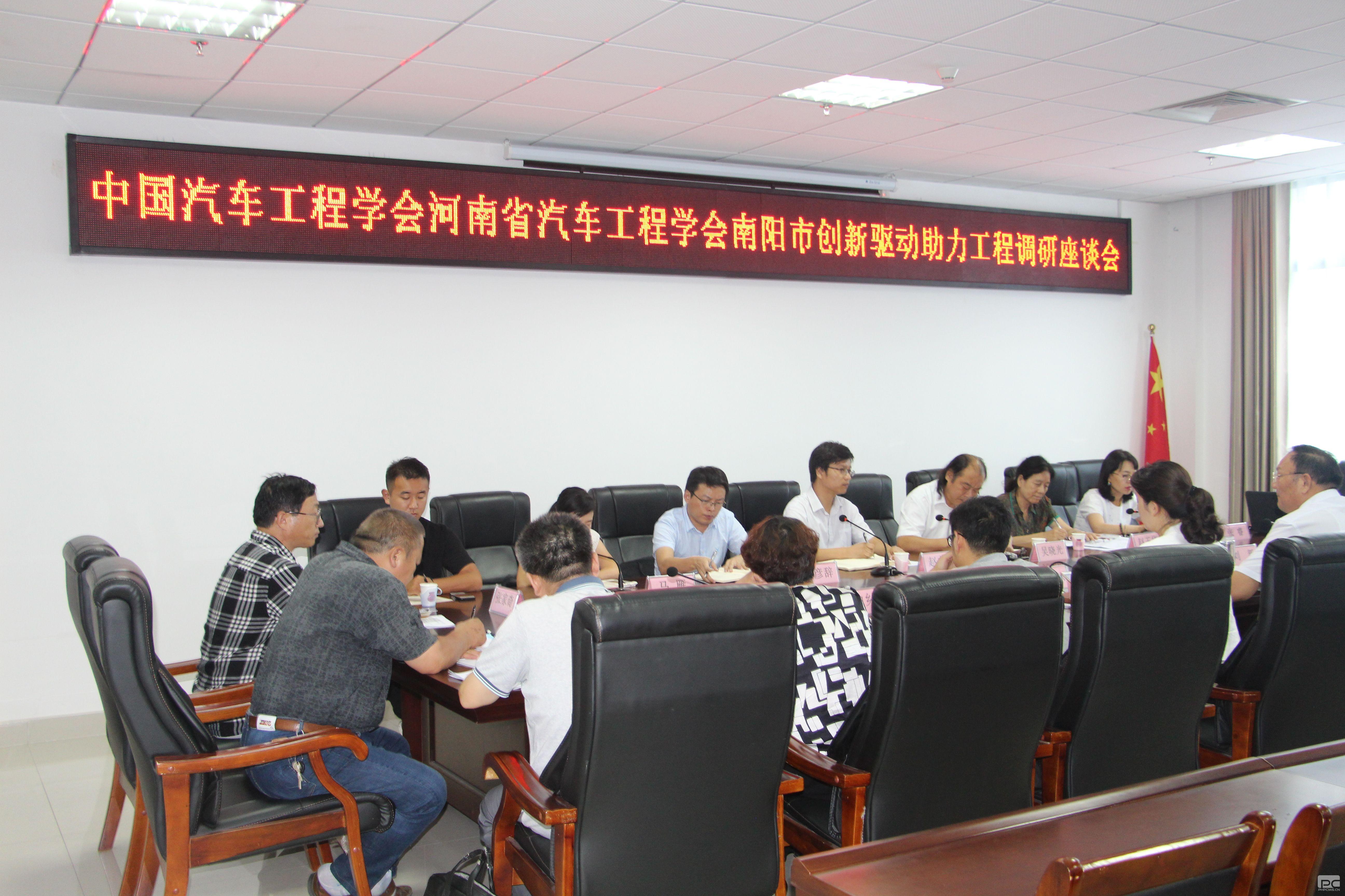 中国汽车工程学会来宛实地考...